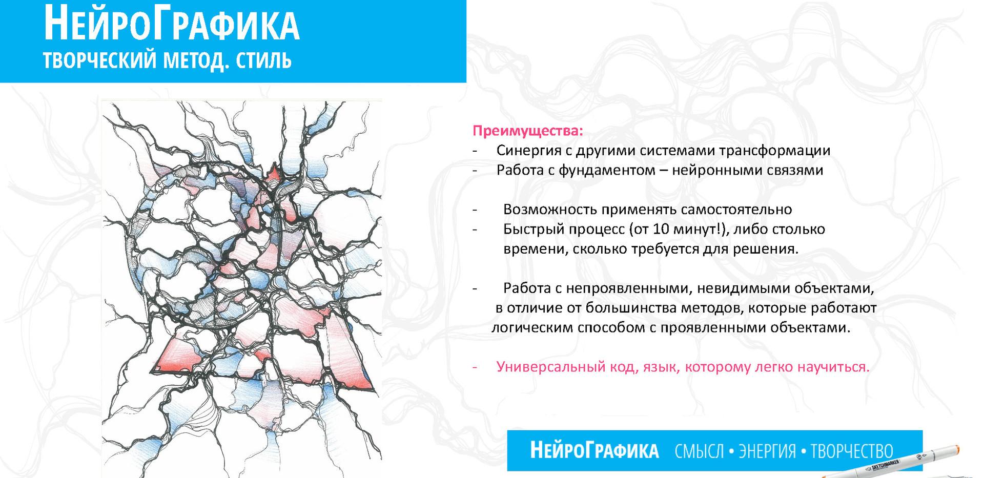 НейроГафикаBIG (1)_Страница_31.jpg