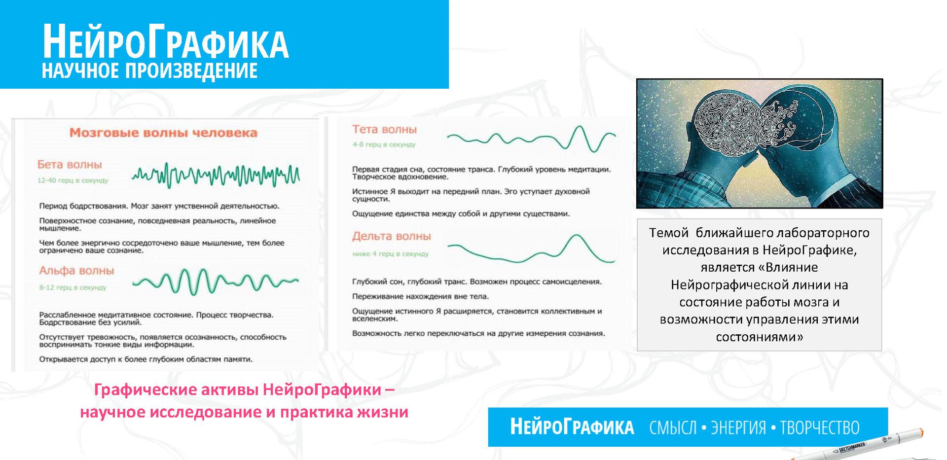 НейроГафикаBIG (1)_Страница_19.jpg