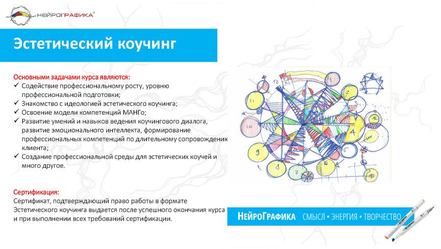 НейроГафикаBIG (1)_Страница_40.jpg