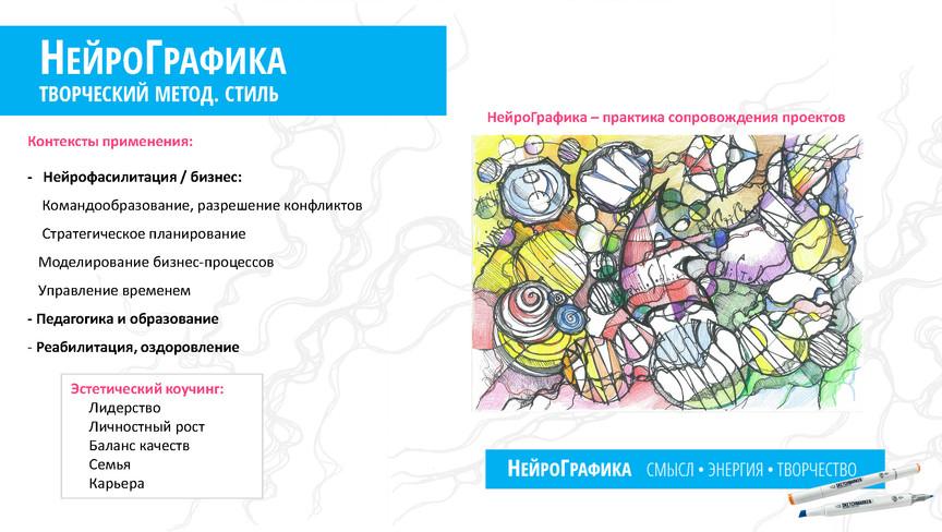 НейроГафикаBIG (1)_Страница_30.jpg