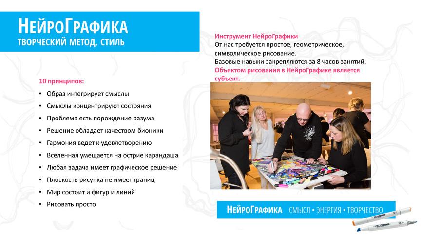 НейроГафикаBIG (1)_Страница_27.jpg