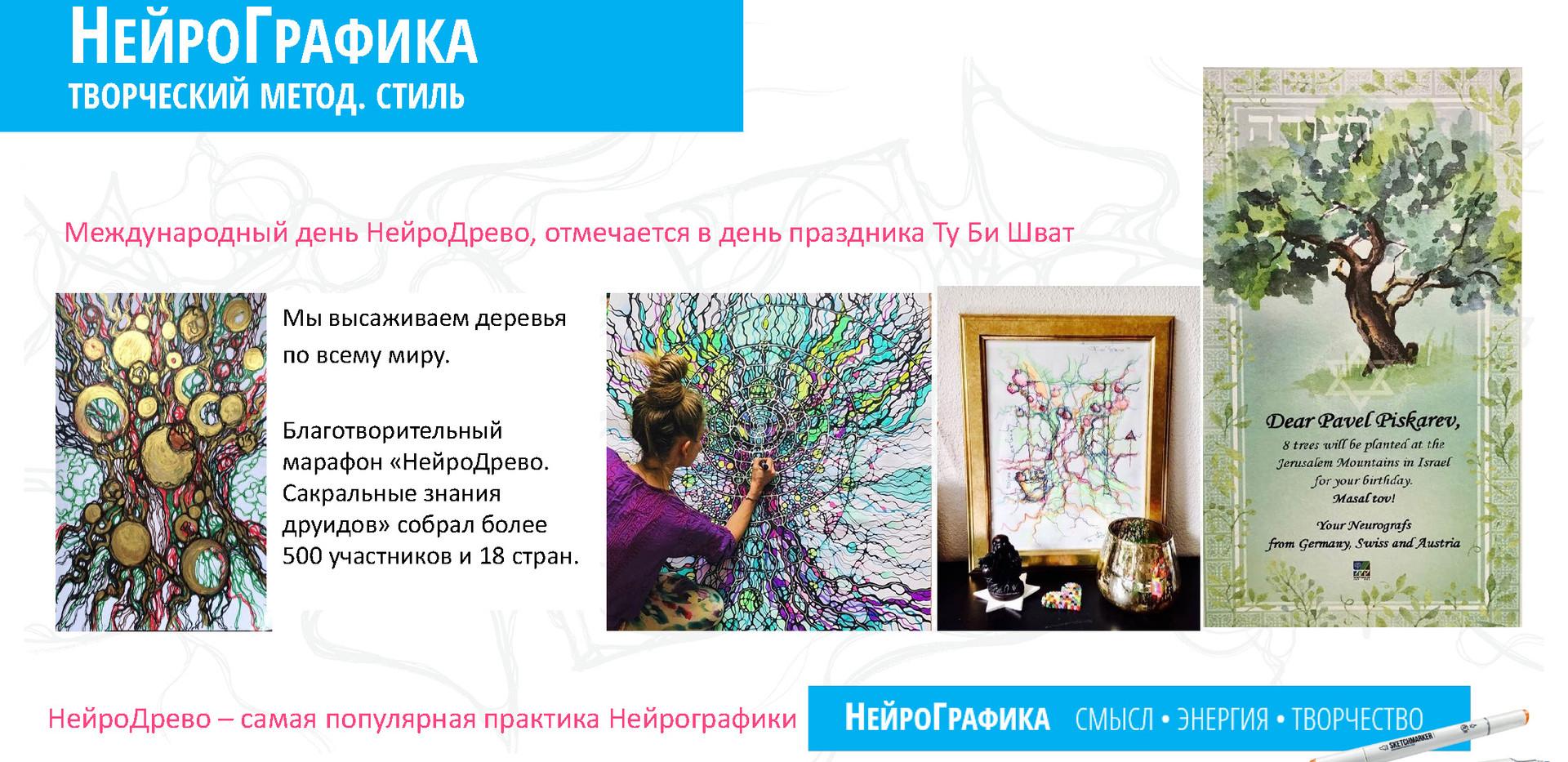 НейроГафикаBIG (1)_Страница_34.jpg