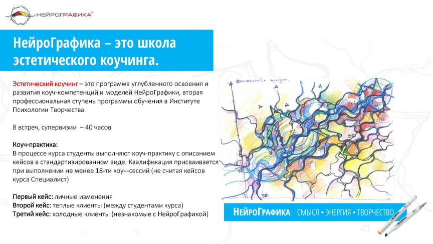 НейроГафикаBIG (1)_Страница_38.jpg