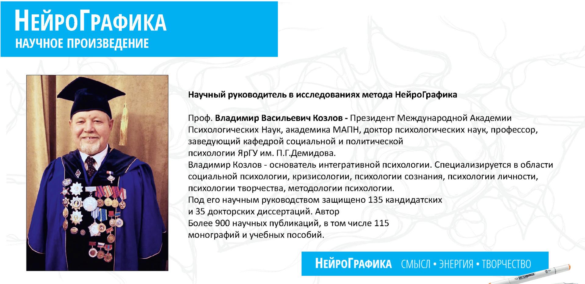 НейроГафикаBIG (1)_Страница_16.jpg