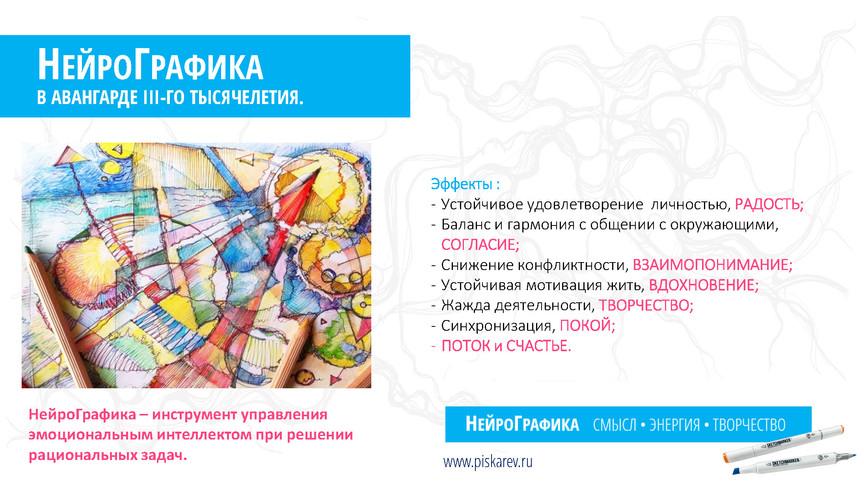 НейроГафикаBIG (1)_Страница_07.jpg