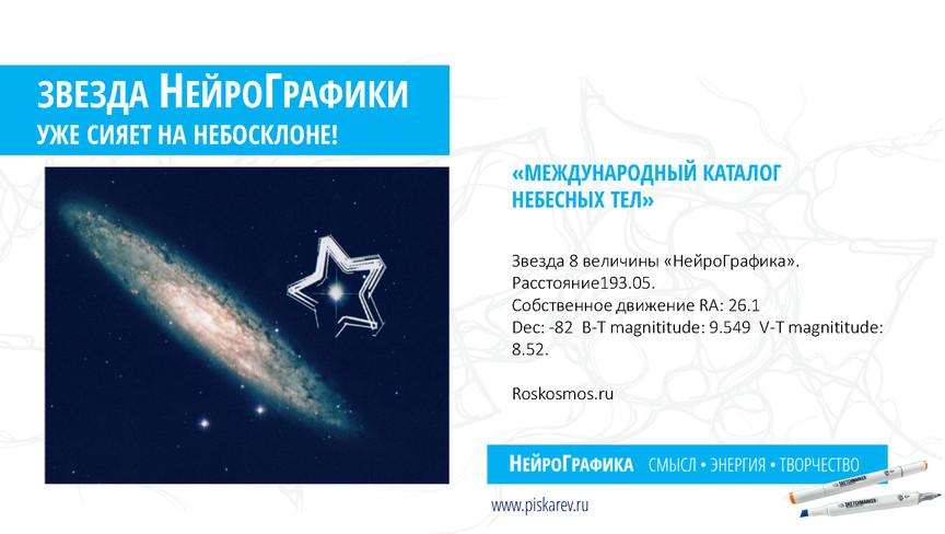 НейроГафикаBIG (1)_Страница_03.jpg