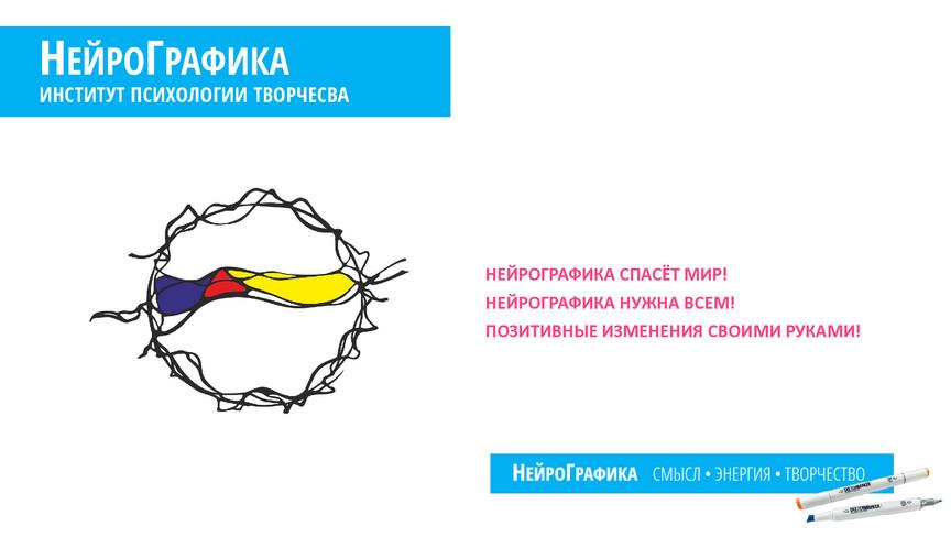 НейроГафикаBIG (1)_Страница_47.jpg
