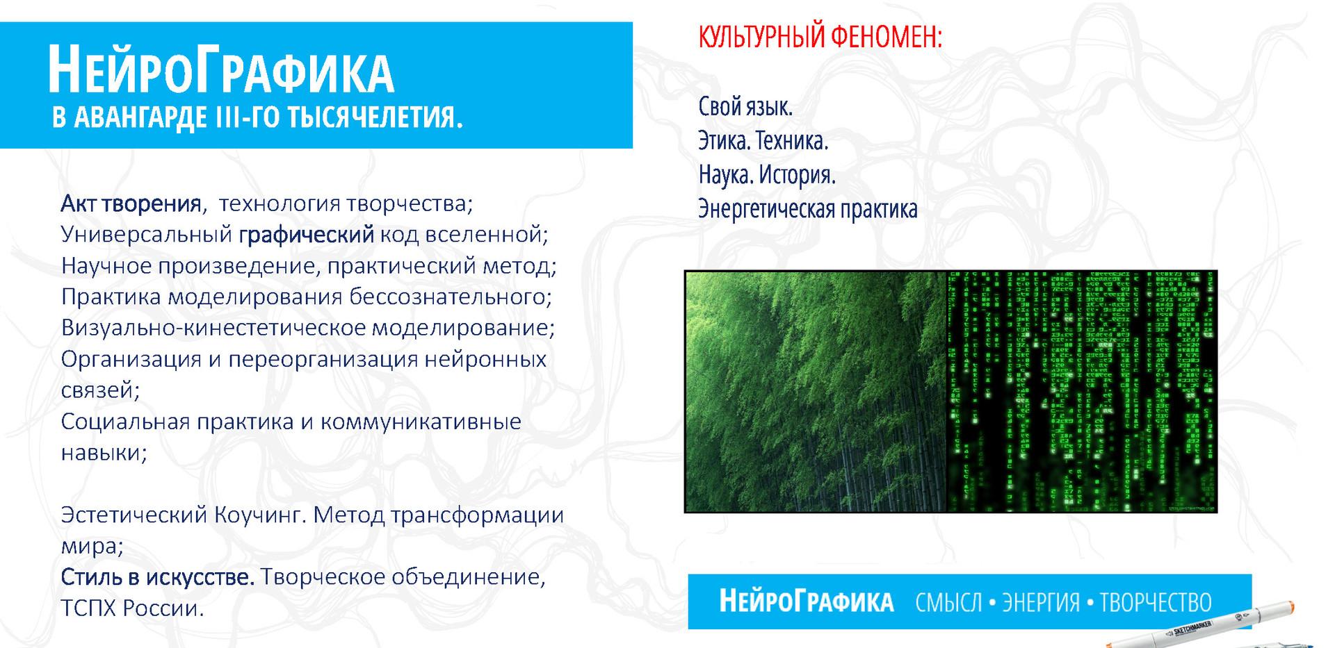 НейроГафикаBIG (1)_Страница_06.jpg