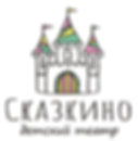 Backup_of_Лого сказкино._edited.png