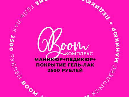 BOOM КОМПЛЕКС