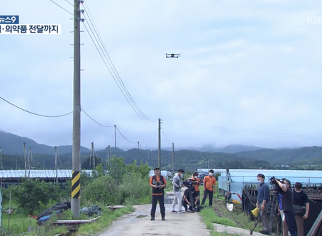 Drones for Good: Drone delivers critical medicine in flooded area of South Korea
