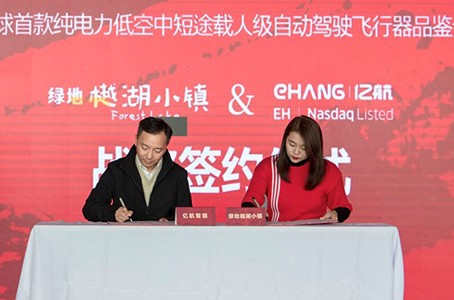 EHang and Greenland HK to launch air taxi tourist service in Guangdong