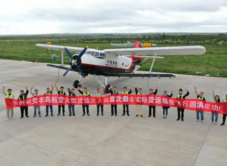 SF Express successfully carries out major UAV trial