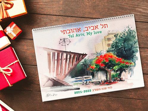 """לוח שנה תשפ""""ב תל אביב יפו Calendar 2021-2022 Tel Aviv Jaffa"""