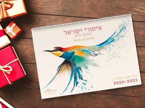 """לוח שנה תשפ""""א ציפורי ישראל בצבעי מים"""