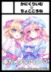 2019C96夏コミサークルカット.png