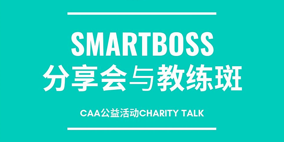 CAA公益活动Charity Talk