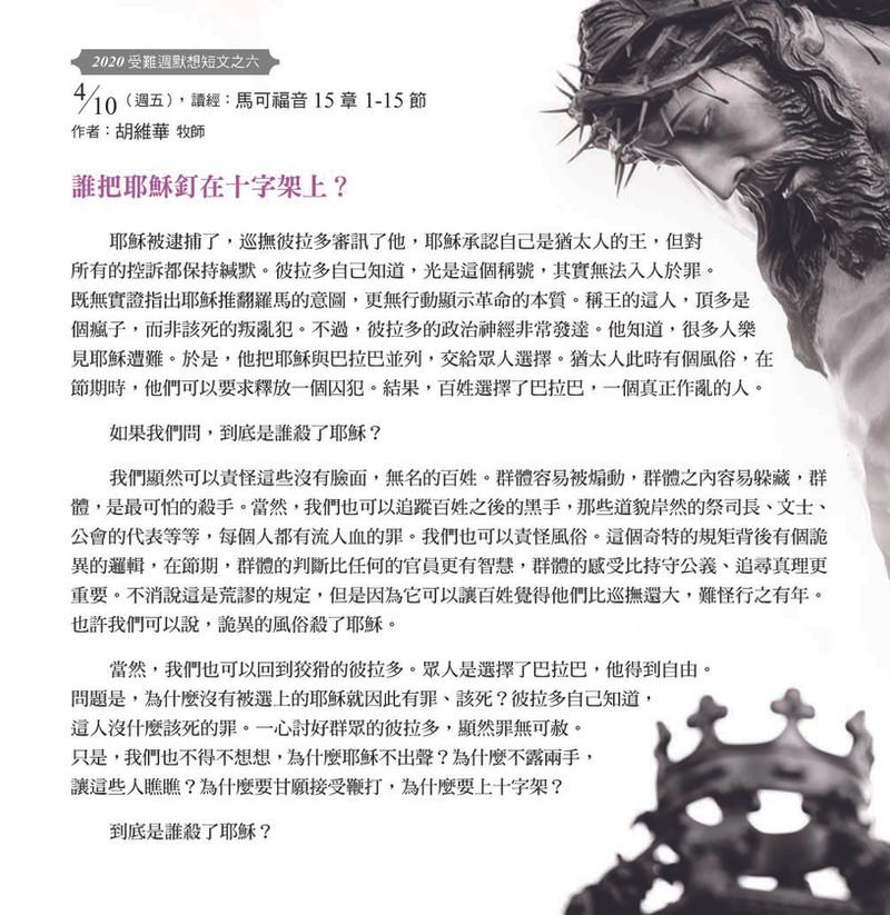 受難週默想第六日 誰把耶穌釘在十字架上?