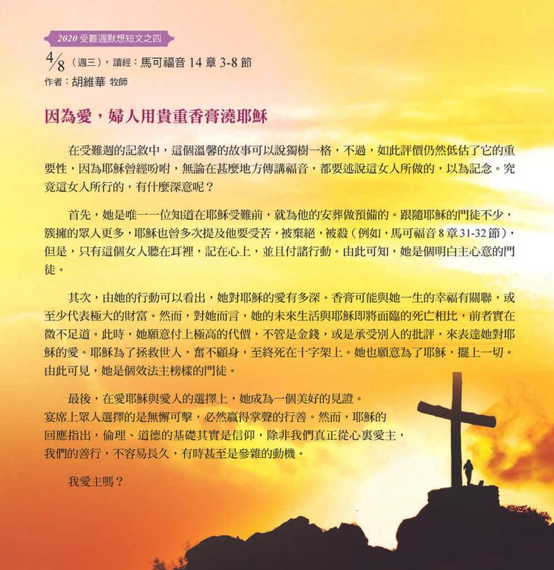 4月8日受難週默想 因為愛,婦人用貴重香膏澆耶穌