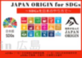 SDGs Hiroshima BANNER v3 - w Hiroshima 3