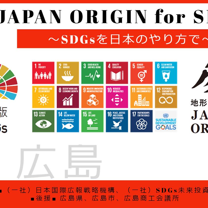 JAPAN ORIGIN for SDGs in Hiroshima