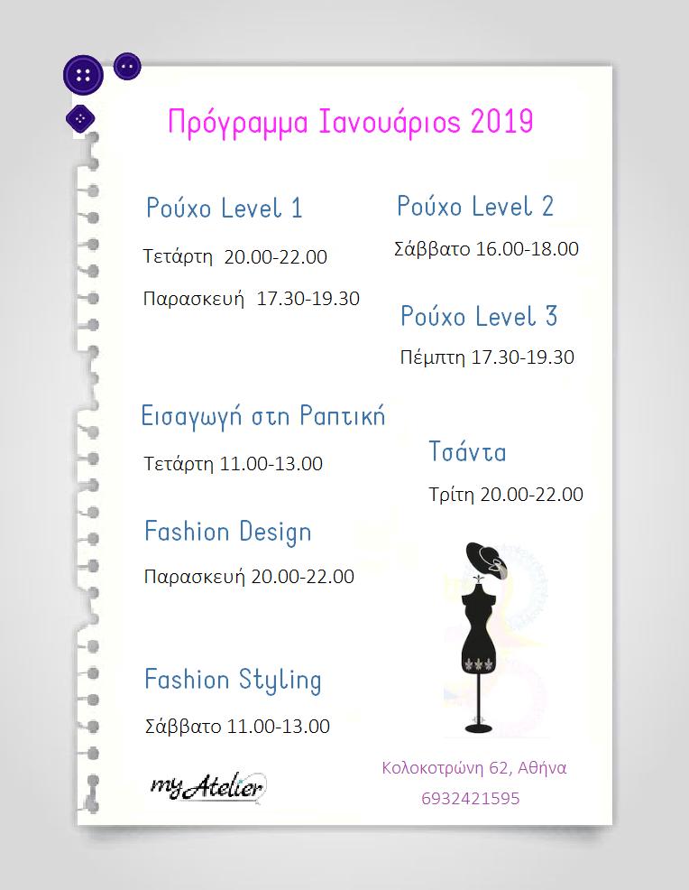 Σεμινάρια μόδας Ιανουάριος 2019