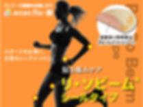 マラソン商品画像.jpg