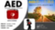 AED使い方講座  告知資料 2019.9.30修正.jpg
