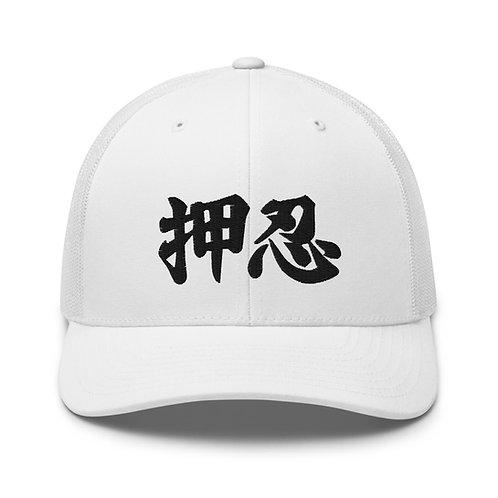 Osu Trucker Cap | White