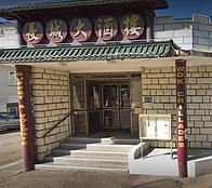 Restaurant chinois La Grande Muraille Elbeuf partenaire des etudiants de la formation acupuncture du Pole de Therapeutes