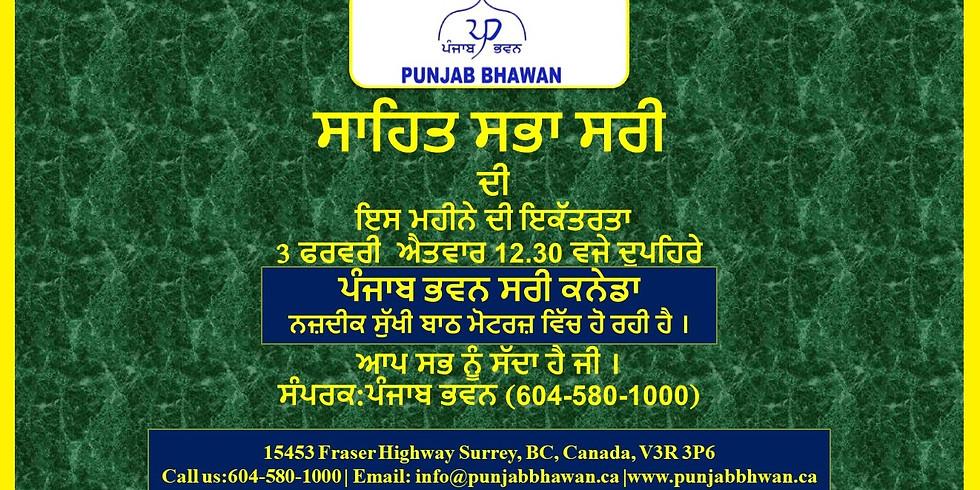 Sahit Sabha Surrey's Monthly Meeting