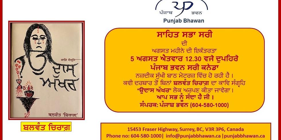 Sahit Sabha Surrey Monthly Meeting