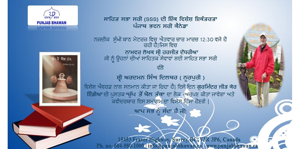 Sahit Sabha Surrey (Monthly Meeting) (1)