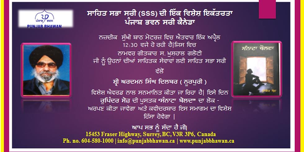 Sahit Sabha Surrey (Monthly Meeting)