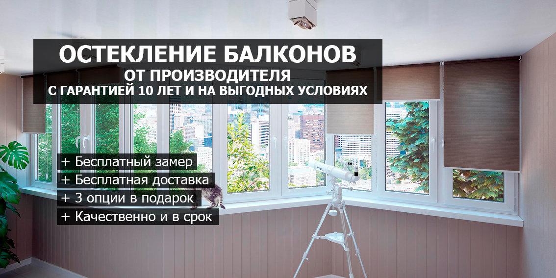 Остекление балкона или лоджии в Александрове