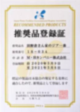 田野倉さん家のジア一番 推奨品登録証