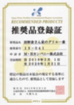 JWEA 推奨 グリル一番