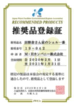 田野倉さん家のシェル一番 推奨品登録証