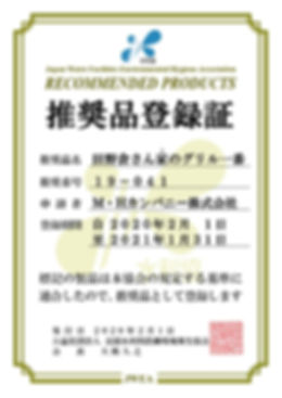 田野倉さん家のグリル一番 推奨品登録証