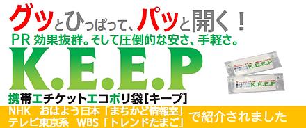 K.E.E.P.PNG