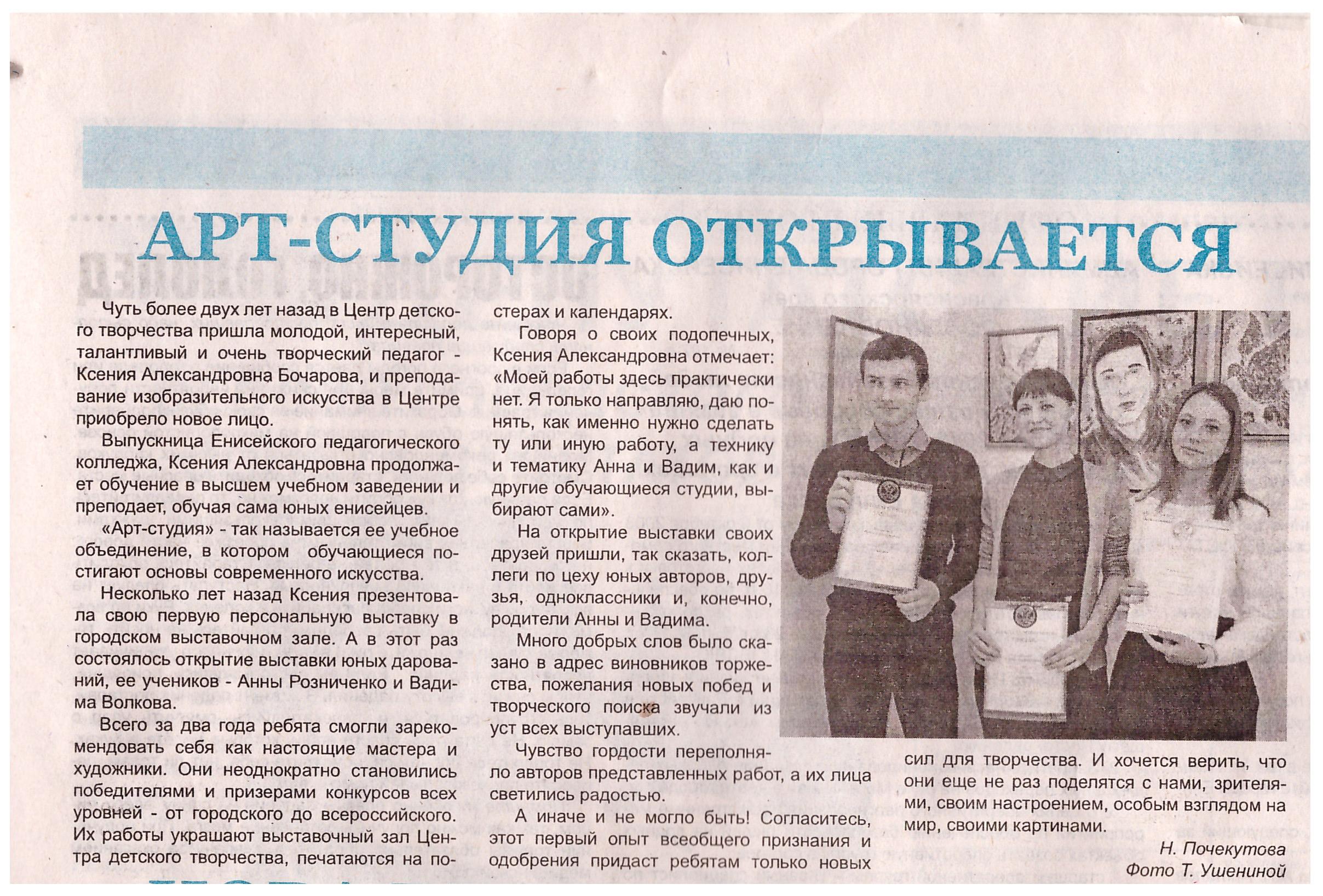 enisejsk-pljus_48_ot_05.11196