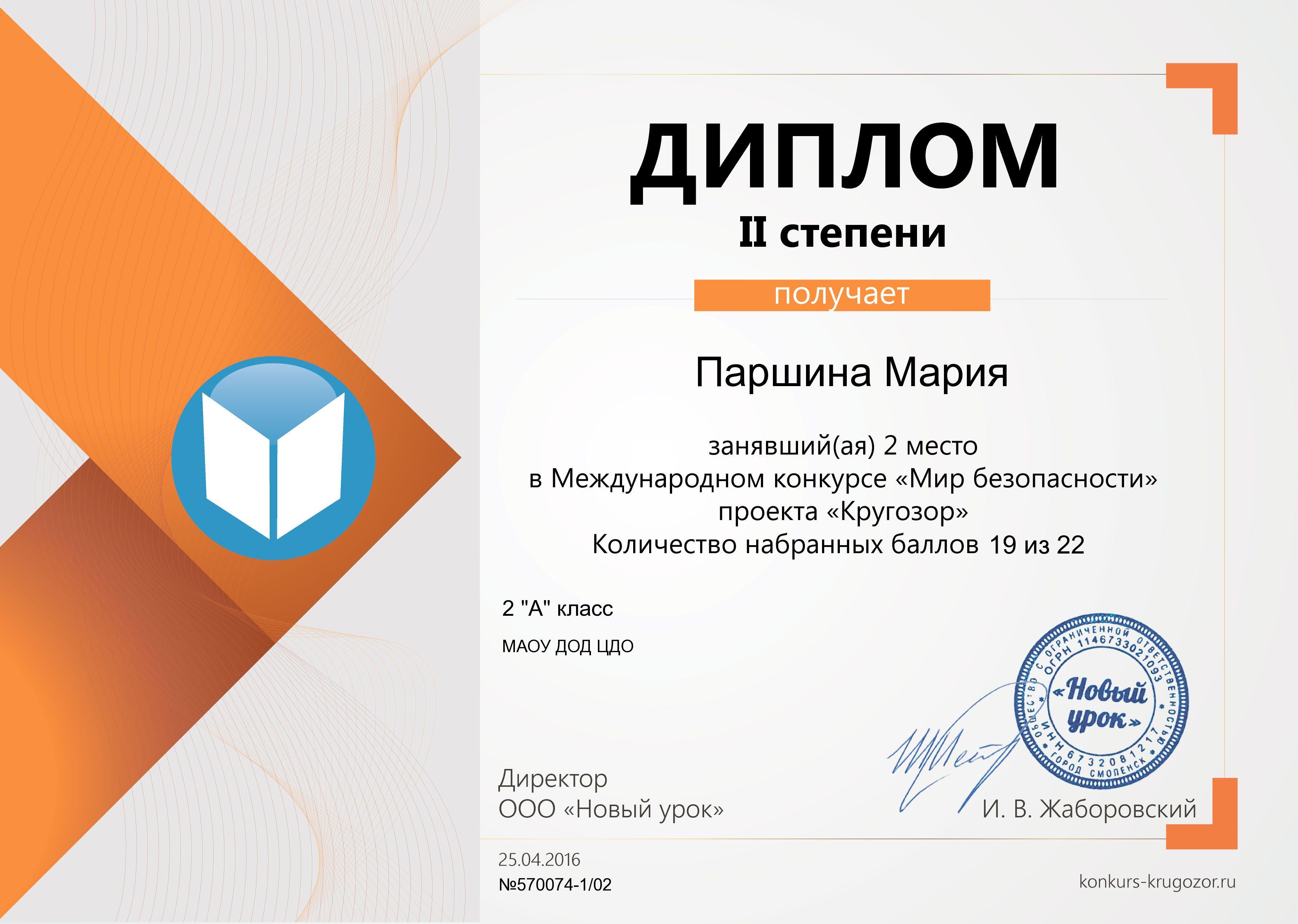 krugozor_format_A4_document_185874