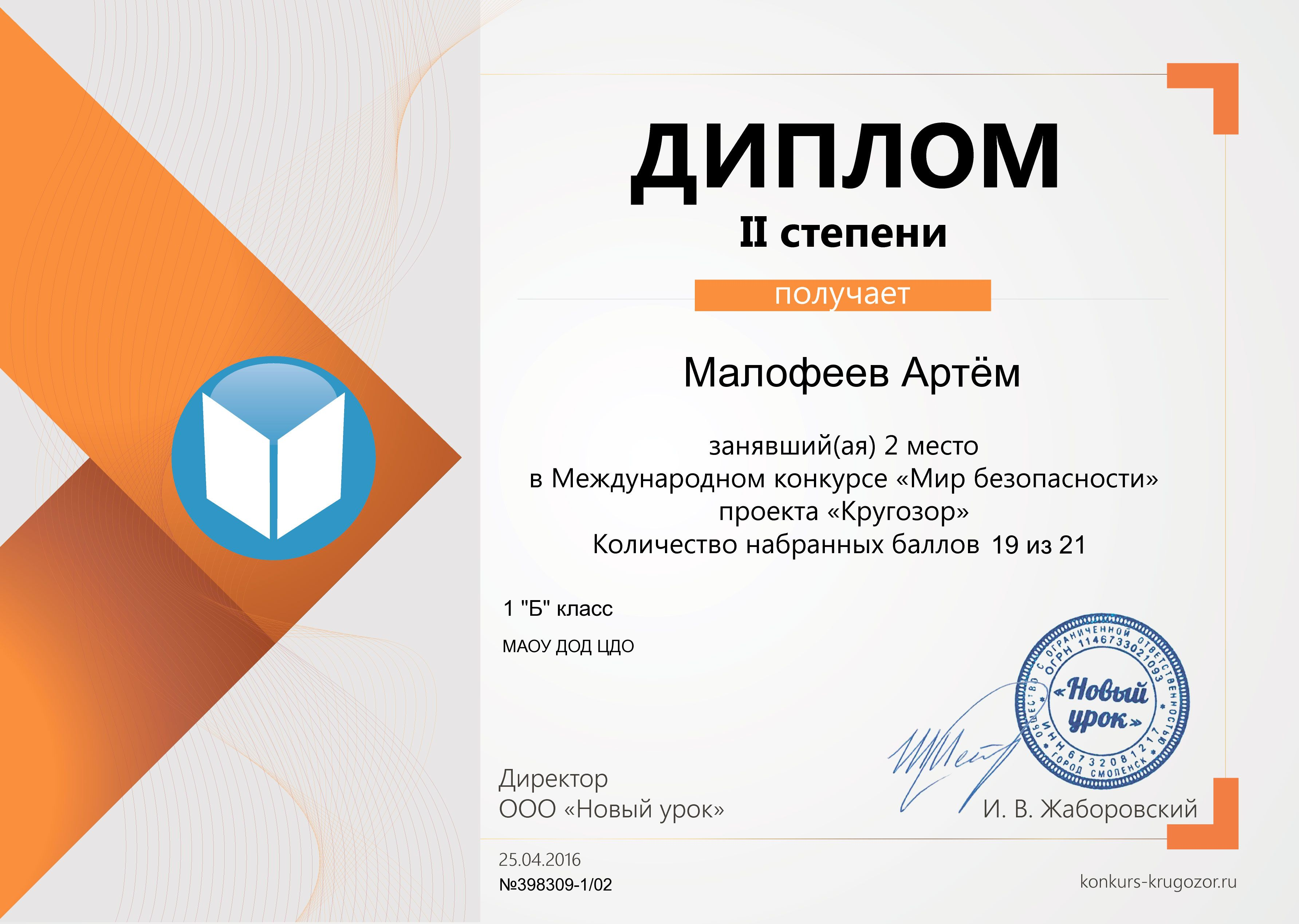 krugozor_format_A4_document_234007