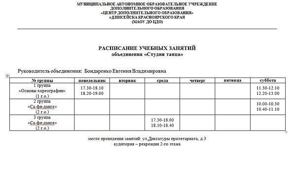 Бондаренко.jpg