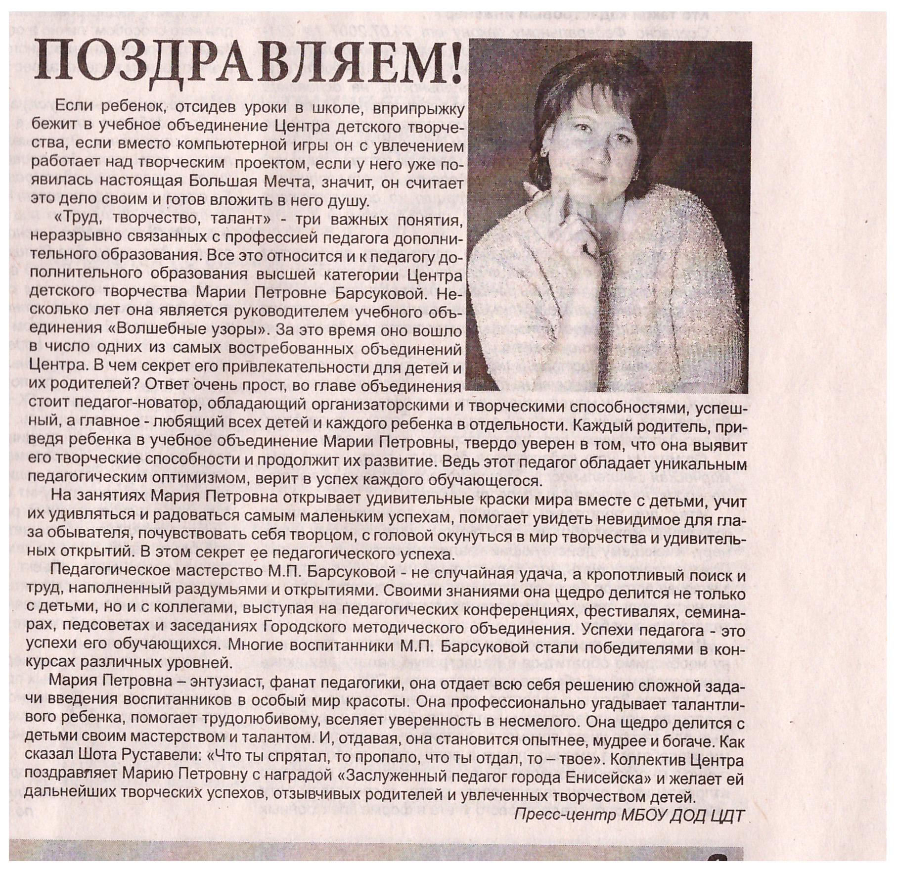 enisejsk-pljus_44_ot_08.10197