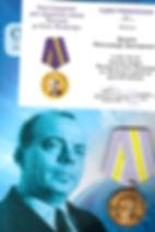 Медаль Экзюпери_73980697.jpg