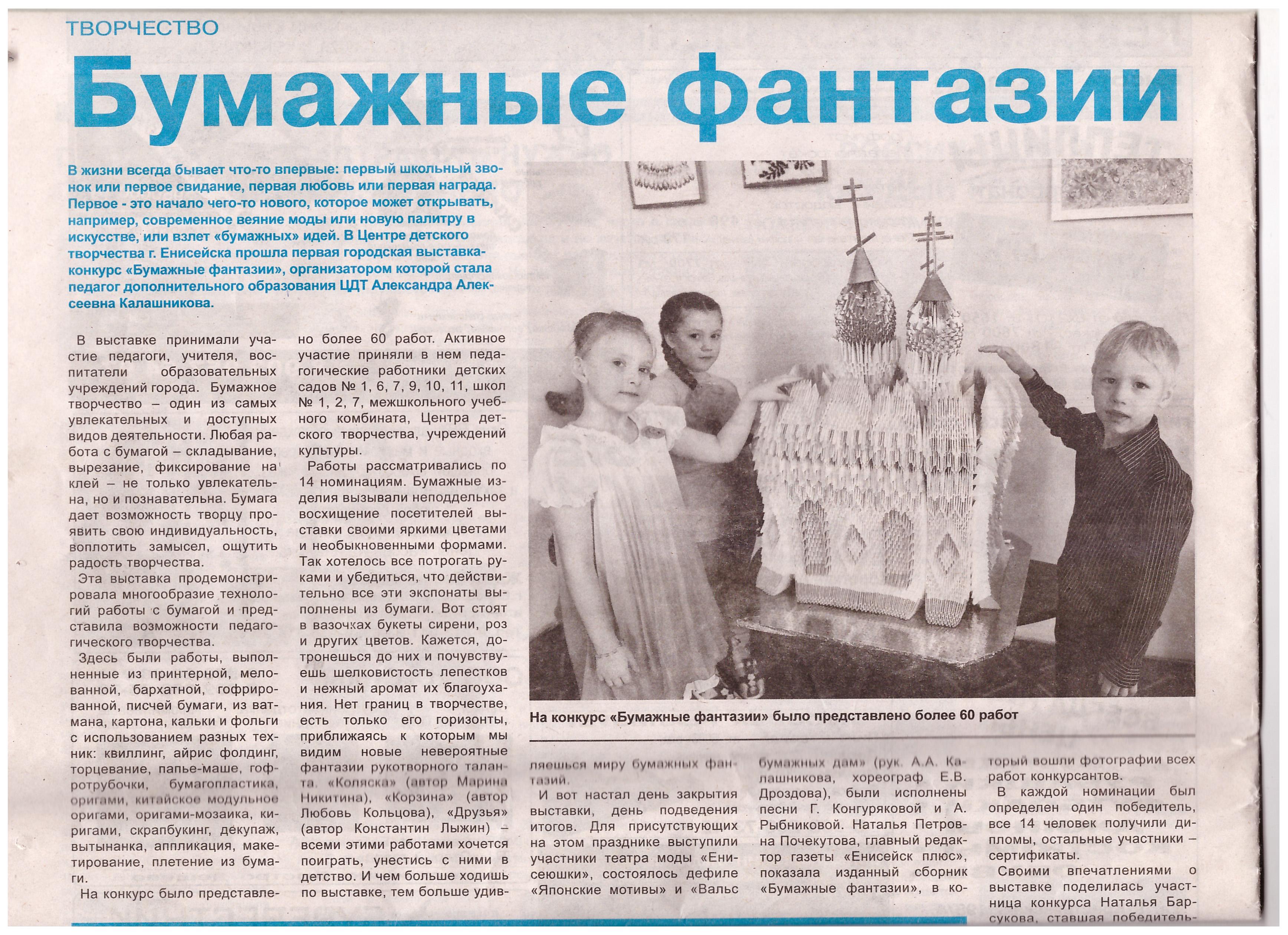 enisejskaja_pravda_15_ot_09.04198