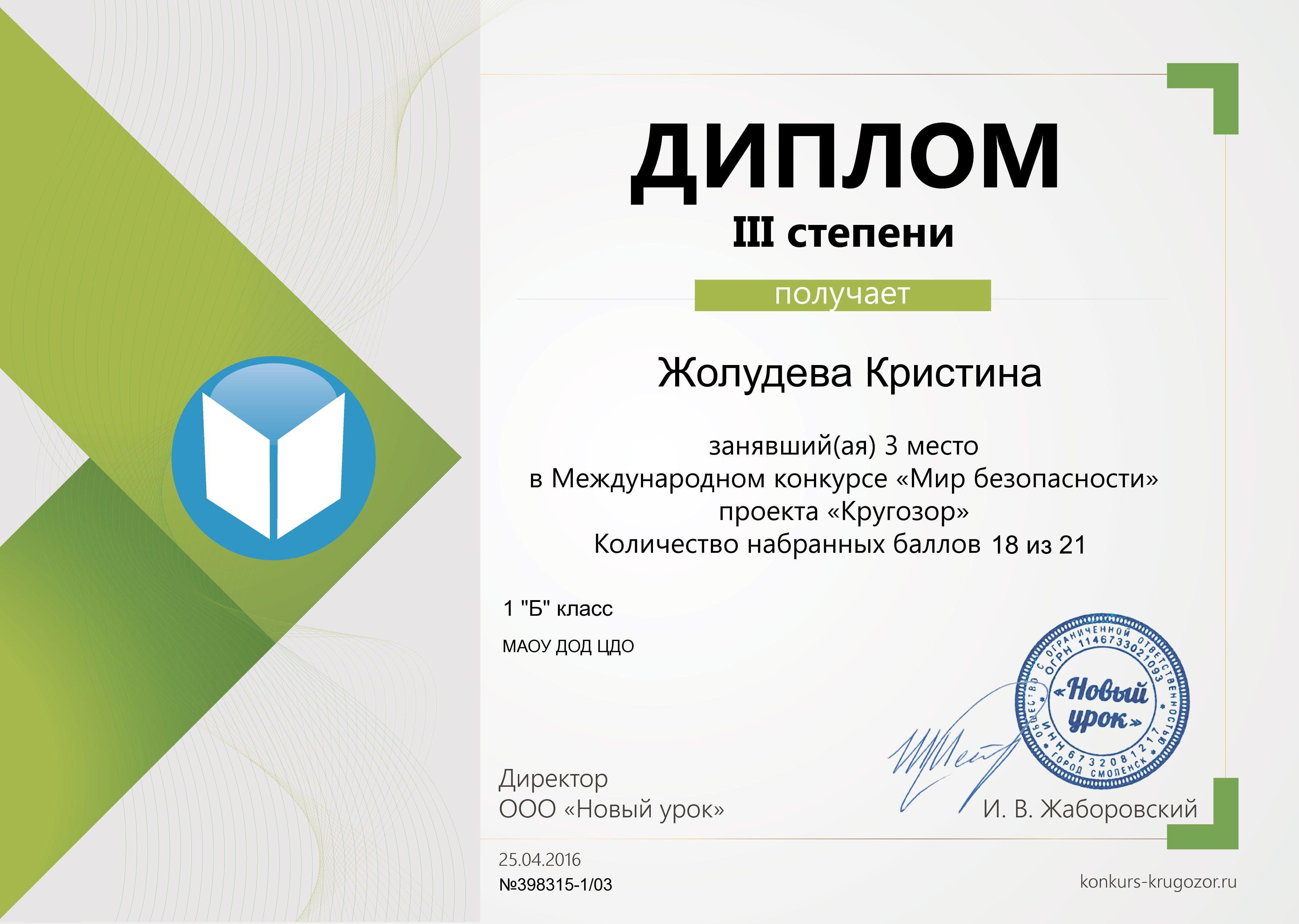 krugozor_format_A4_document_762261