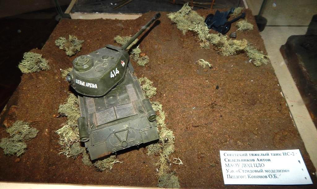 СИДЕЛЬНИКОВ АНТОН. Советский тяжёлый танк ИС-2