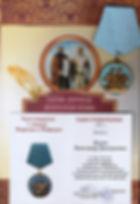 Медаль А.jpg